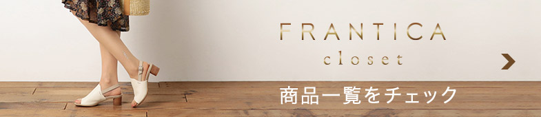 FRANTICA closetの商品一覧