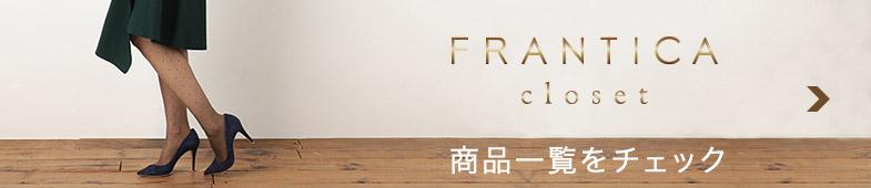 FRANTICAcloset(フランティカクローゼット)ブランドカテゴリーページ