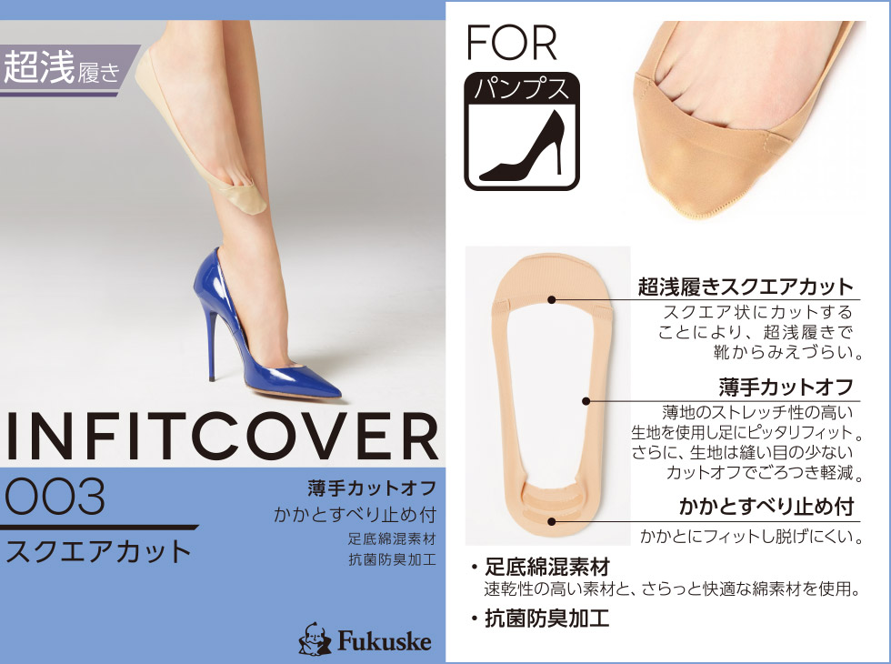 INFIT COVER 超浅履きカバー スクエアカット