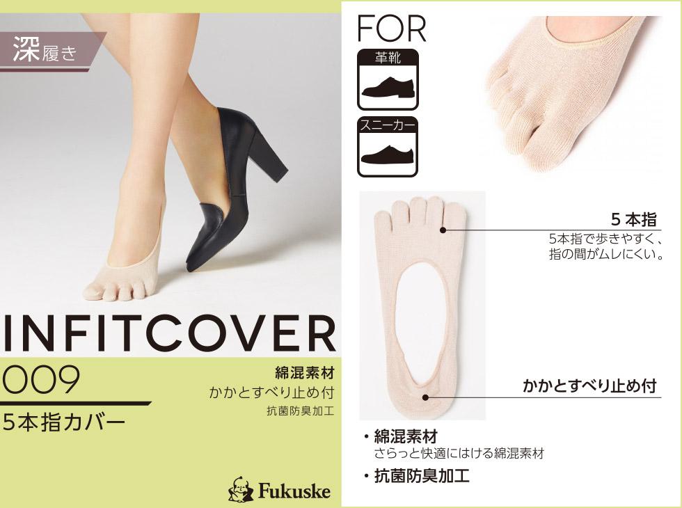INFIT COVER 5本指 カバー