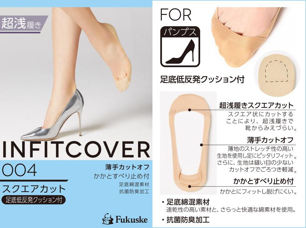 INFIT COVER 超浅履きカバー スクエアカット クッション付き