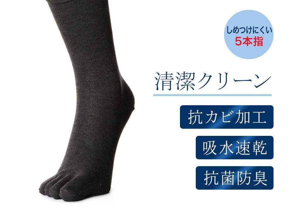 満足 《清潔クリーン》 紳士靴下 5本指ソックス