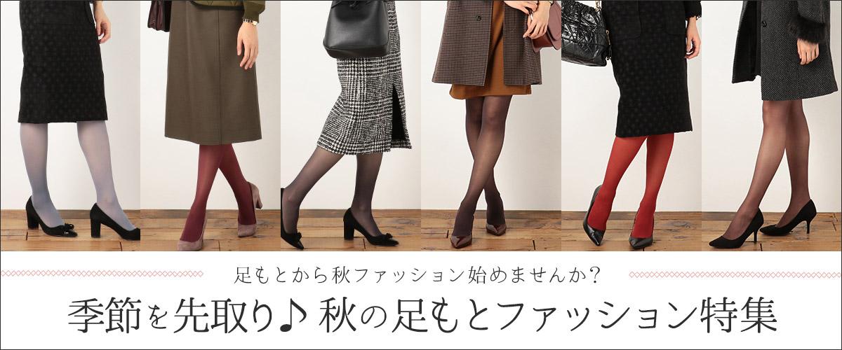季節を先取り♪秋の足もとファッション特集
