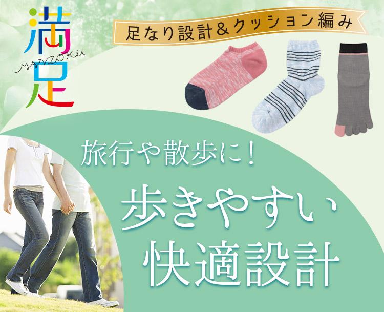 歩きやすい快適設計。満足シリーズのソックス登場!