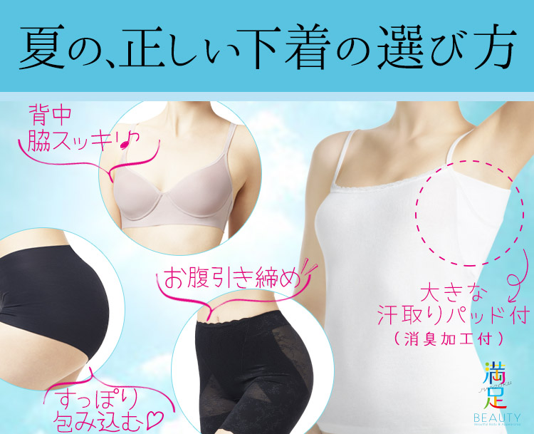 夏の、正しい下着の選び方